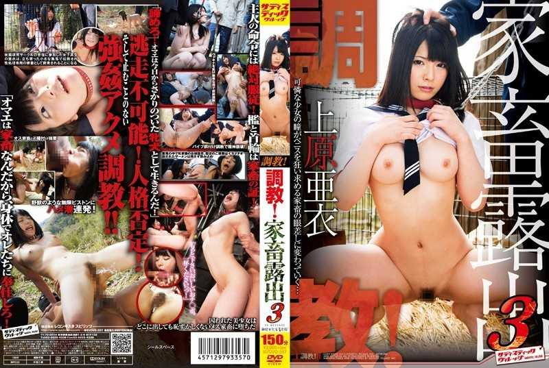SVDVD-357 Torture!Livestock Exposure 3 - Urination, School Girls