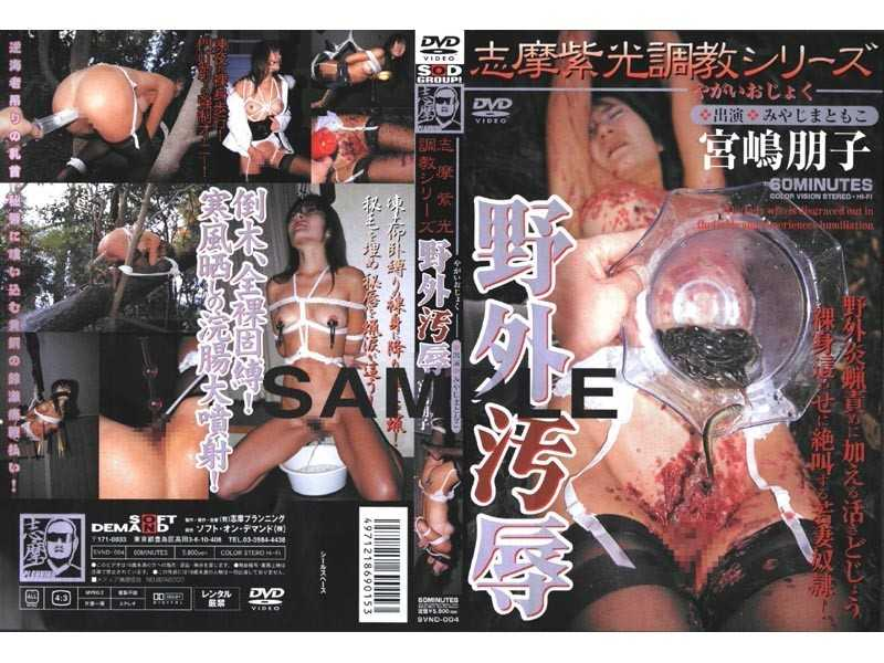 SVND-004 Shima Purple Light Outdoor Series Disgrace Torture - Nasty, Hardcore, SM