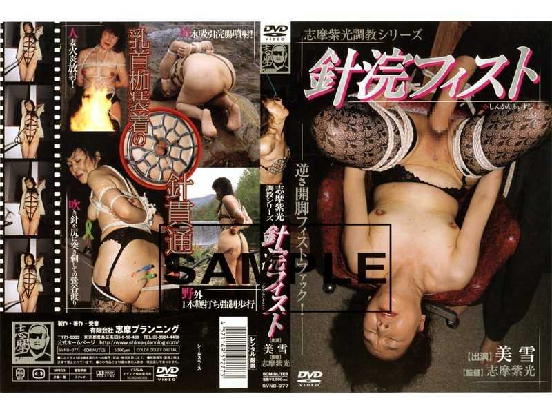 SVND-077 Torture Fist Series Light Purple Needle Enema Shima - Training, Fisting