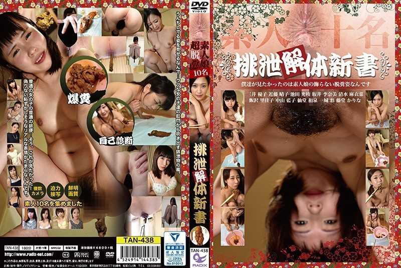 TAN-438 Storm Of Excrement Be Ejected From The Excretion Dismantling Shinsho Naive Girls Anal - Humiliation, Other Fetish