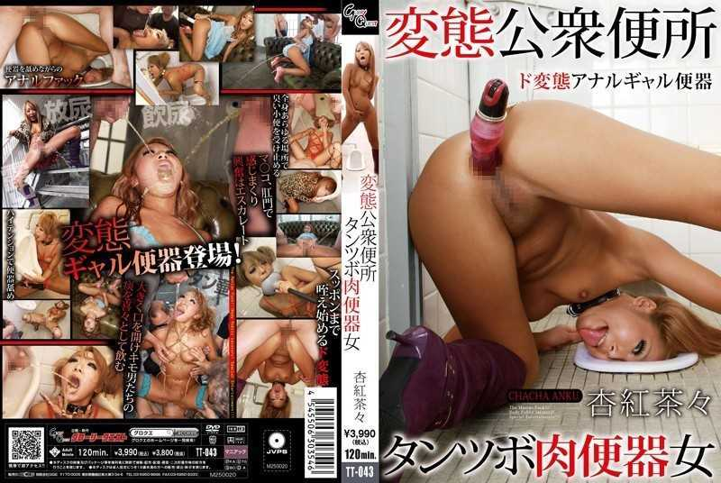 TT-043 Apricot Tea Meat Urinal Woman Tantsubo Public Toilet Pervert People - Piss Drinking, Restraints
