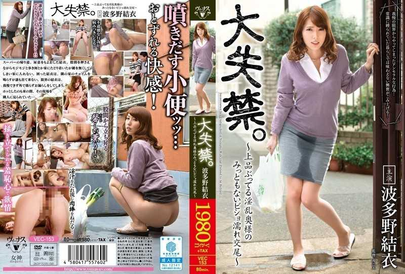 VEC-153 Large Incontinence.undignified Bisho Wet With Horny Wife That ~ Elegant Bukkake Are Mating - Yui Hatano - Mature Woman, Married Woman