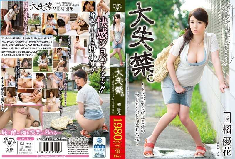 VEC-172 Large Incontinence.undignified Bisho Wetting Of Horny Wife That - Elegant Bukkake Are Mating - Tachibana Yuka - Married Woman, Mature Woman
