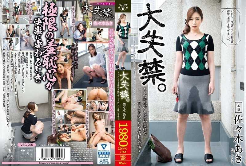 VEC-205 Large Incontinence.Elegant Bukkake Are Horny Wife Of Undignified Bisho Wet Copulation - Aki Sasaki ~ - Urination, Mature Woman