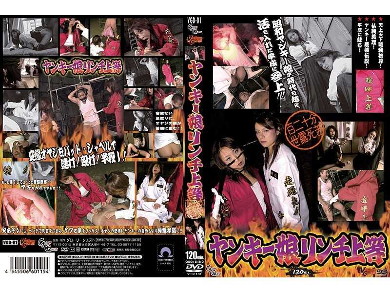 VGD-01 Yankee Fine Daughter Lynch - Planning, Urination