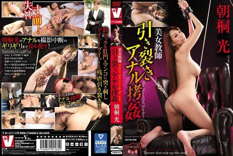 VICD-314 Beautiful Woman Teacher Tear Anal 拷姦 Morning Tung Light - Solowork, Enema