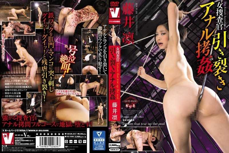 VICD-317 Anal Tear Woman Investigator Rape Rin Fujii - Enema, Digital Mosaic