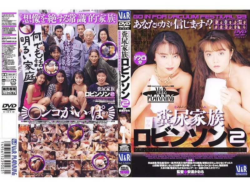 VRPDS-003 2 Robinson Family Excreta - Mature Woman, Defecation