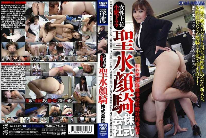 VRXS-060 Holy Water Piss Female Domination Face Sitting Drama, Inc. - OL, Facesitting