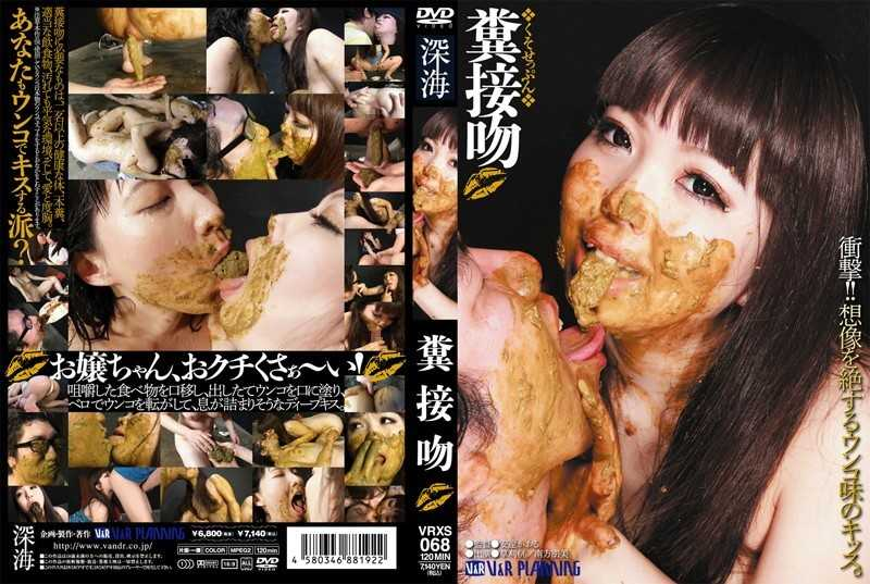 VRXS-068 Kiss Shit - Defecation, Older Sister
