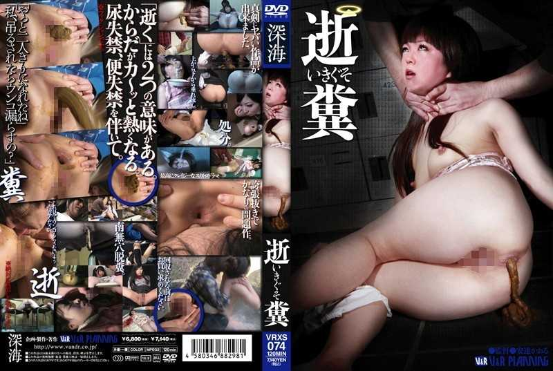 VRXS-074 Ejected Scat - Cruel Expression, Defecation