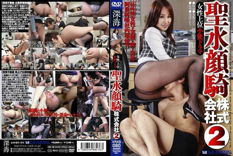 VRXS-080 Co., the top two women face sitting piss holy water drama - Facesitting, Older Sister