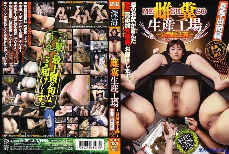 VRXS-081 Hen summer shipping ~ ~ natural production plants shit female flight principle - Scatology, Amateur