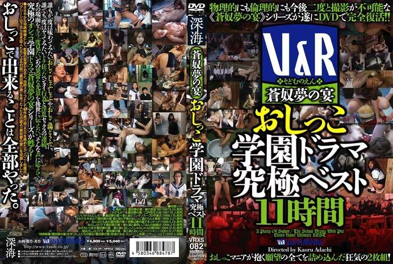 VRXS-082 11 Best time school drama ultimate dream guy pee feast of Ao - Female Teacher, Best, Omnibus