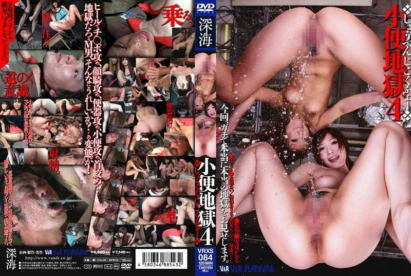 VRXS-084 4 hell piss - Facesitting, SM
