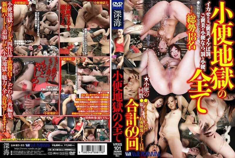 VRXS-101 All Hell Piss - Best, Omnibus, Slut