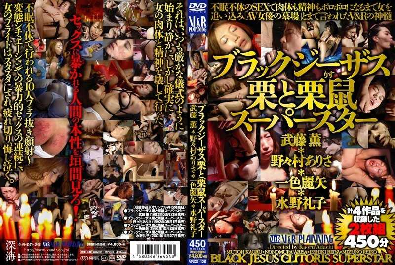 VRXS-126 Reiko Mizuno * Layer Color * There Is Squirrel Superstar Muto * Kaoru Nonomura And Black Jesus Chestnut - Older Sister, Scatology