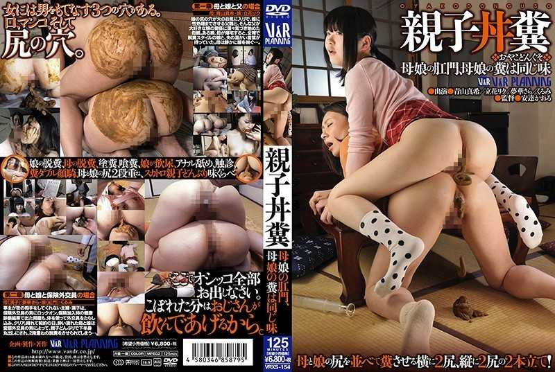 VRXS-154 Oyakodon Feces Mother And Daughter Of The Anus, The Mother And Daughter Feces Same Taste - Coprophagy, Scatology