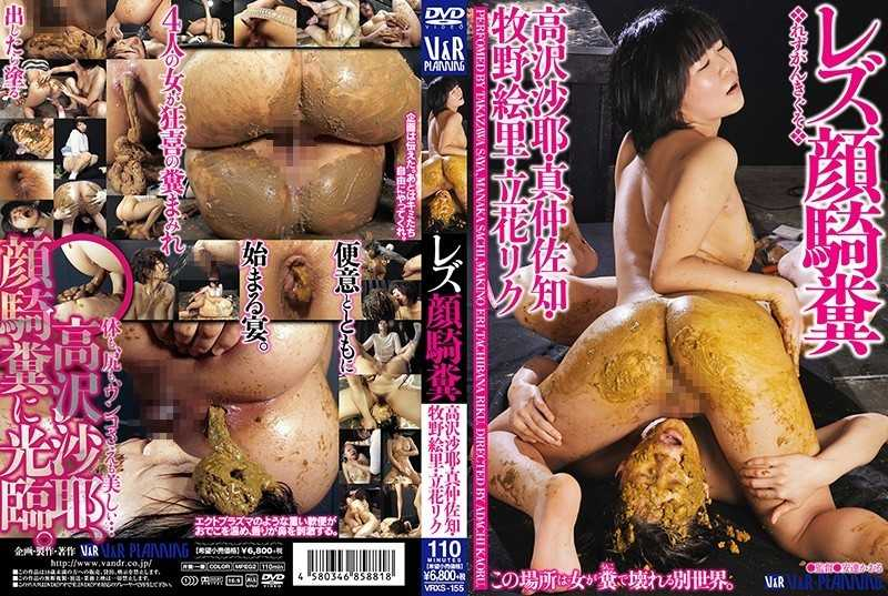 VRXS-155 Lesbian Face Sitting Shit VRXS-155 - Defecation, Coprophagy