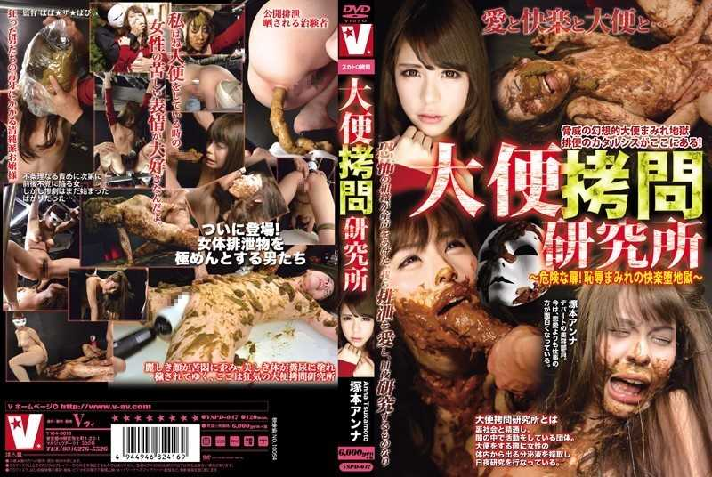 VSPD-047 A Stool Torture Institute-risk Door!Pleasure Fallen Hell-Tsukamoto Anna Of Shame Covered - Solowork, Defecation