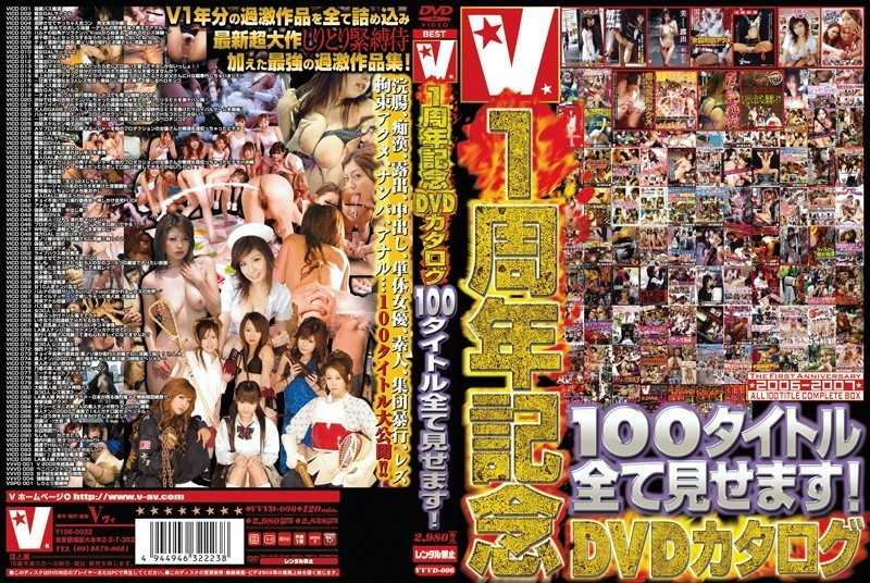 VVVD-006 And Show All 100 Titles Anniversary DVD Catalog V1! - Exposure, Best, Omnibus