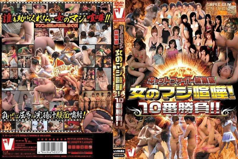 VVVD-026 Seriously Girl Fight Catfight Omnibus! # 10 Game!! - Best, Omnibus, Big Tits