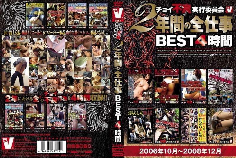 VVVD-031 BEST4 Time Job For Two Years All Of The Executive Committee Defect Choi - Planning, Urination