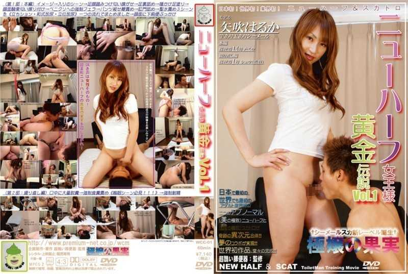 WCC-01 VOL.1 Femdom Shemale Golden Legend - Transsexual, Scatology