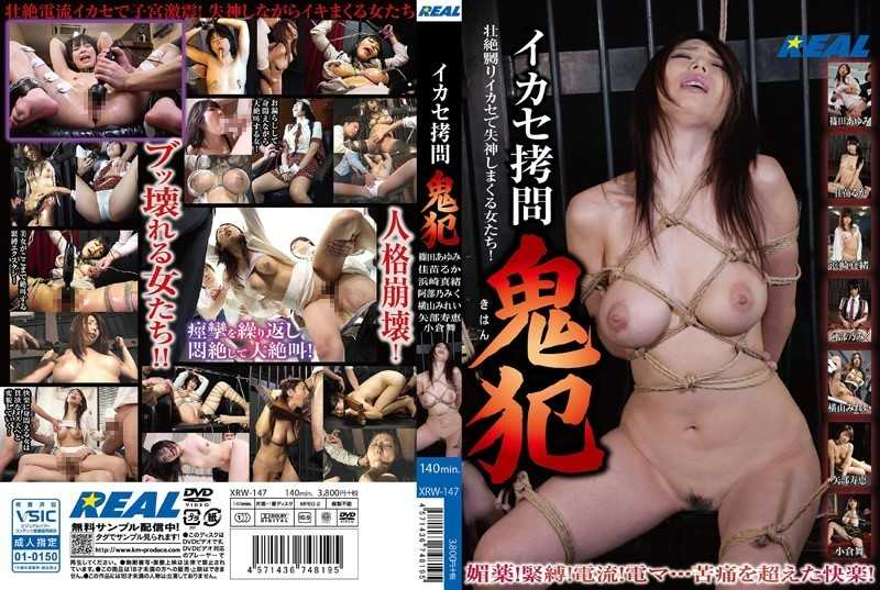 XRW-147 Capitalize Torture Demon Prisoners - Bath, Restraints