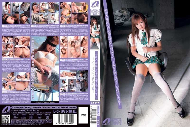 XV-849 Guide How To Program-AKIBA Idle Train A Rio Fujisaki Entertainer - - Urination, Digital Mosaic