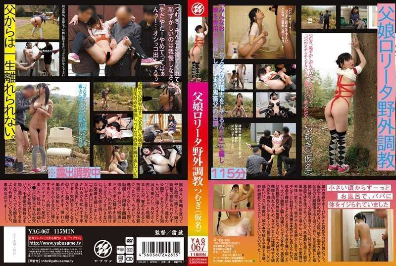 YAG-067 B ー Data ● Discipline Spun Outdoors Father And Daughter (a Pseudonym) - Piss Drinking, Girl