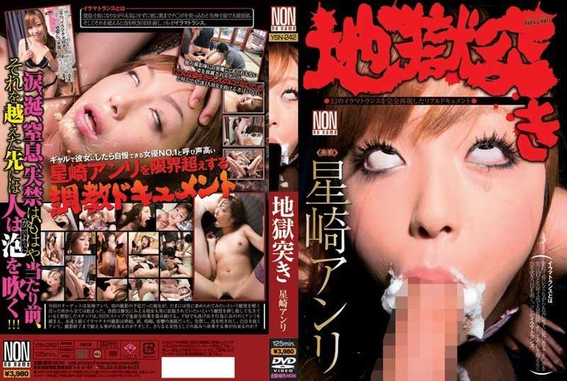 YSN-242 Wicked Stab Hell - Deep Throating, Urination
